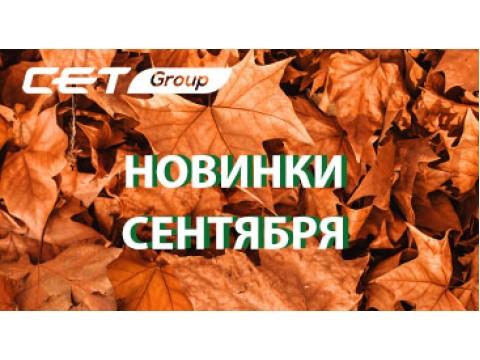 Новинки сентября производства СЕТ