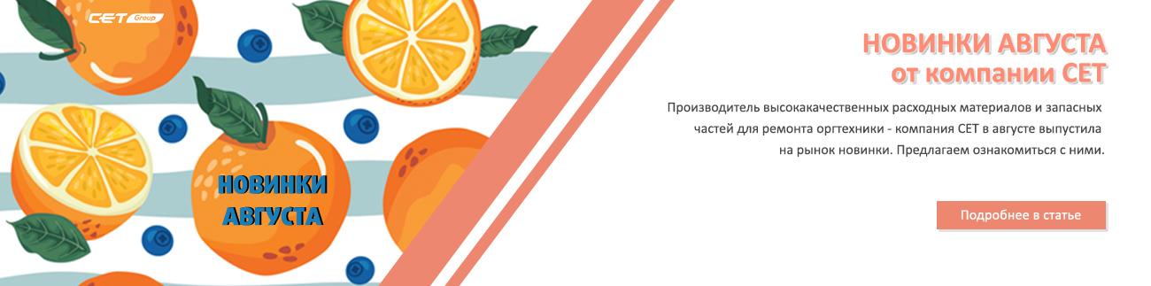 Новости компании СЕТ
