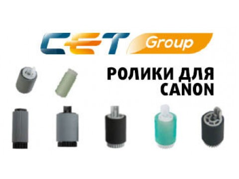 Ролики для Canon производства CET