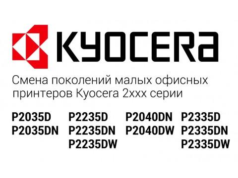Смена поколений малых офисных принтеров техники Kyocera 2ххх серии