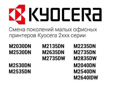 Смена поколений офисных МФУ техники Kyocera 2ххх серии