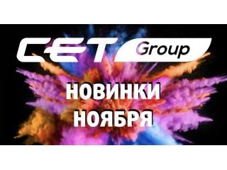 Новинки ноября производства СЕТ