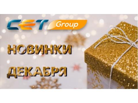 Новинки декабря производства СЕТ