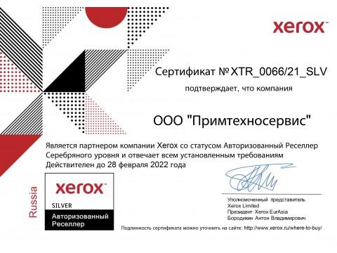 Получение статуса «Авторизованный реселлер Xerox»