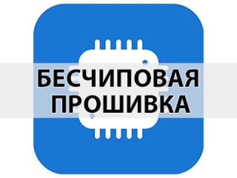 Бесчиповая прошивка лазерных принтеров в г.Владивосток