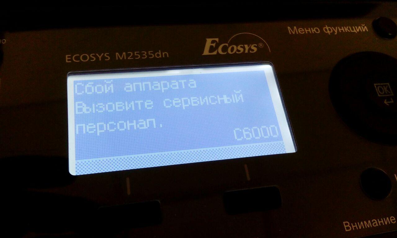 Ошибки C6000 на Kyocera